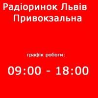 Радіоринок Львів Привокзальна Графік роботи
